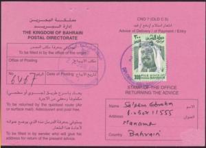 BAHRAIN 2007 AR card used to New Zealand...................................69275