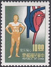 China - Republic # 2078 mnh ~ $10 Man and Heart