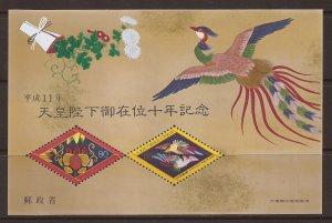 1999 Japan - Sc 2721a - MNH VF - Mini Sheet - Reign of Emperor Akhito