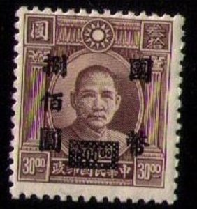 China Sc#690 MH $800 on a $30 Overprint F-VF