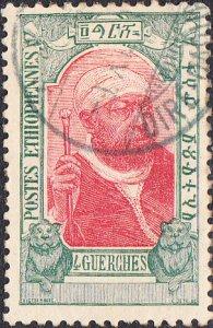 Ethiopia #91 Used