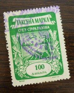 Yugoslavia Serbia STARA PAZOVA Local Revenue Stamp 100 Dinara  CX29