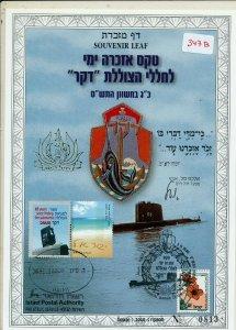 ISRAEL 1999 MEMORIAL CEREMONY DAKAR SUBMARINE S/LEAF CARMEL # 347b