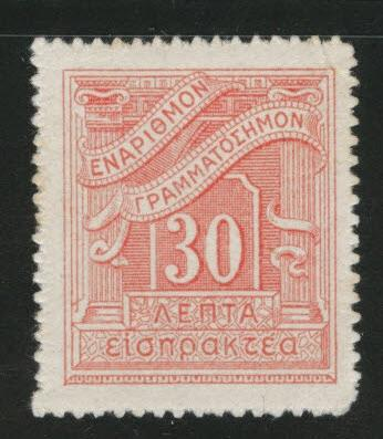 GREECE Scott J70 MNH** Serrate Roulettee postage due stamp