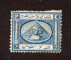 Egypt - Sc# 14 MH (page rem/crease)      -     Lot 0620311