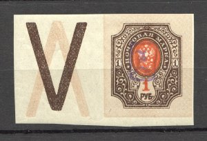 1919 Armenia Civil War 1 Rub Imperf,Type 1,Violet Overprint,VF MVLH* (LTSK)