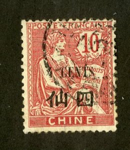 FRENCH OFFICE IN CHINA 58 USED SCV $1.75 BIN $.75 WOMAN