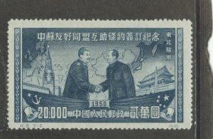 China - PRC 1L178  NGAI unused reprint cgs