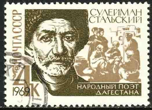 Russia 1969 Sc 3595 Dagestan Poet Suleiman Stalsky Stamp CTO