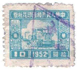 (I.B) China Revenue : Duty Stamp $10 (1952)