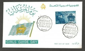 1962 Egypt Scout Girls Guide Day FDC