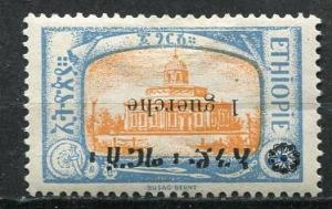 Ethiopia 1926 Sc 149 MH INVERTED ERROR Overprint RARE HiCV