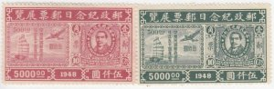 China, Sc 784-785, MNH, 1948, Printed without Gum