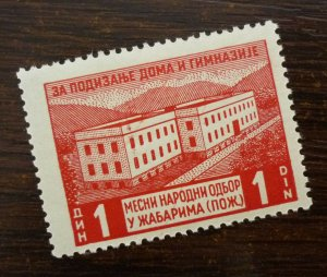 Yugoslavia c1940 Serbia Charity Unlisted Stamp 1 Din  C1