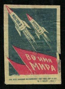 Space, Matchbox Label Stamp (ST-41)