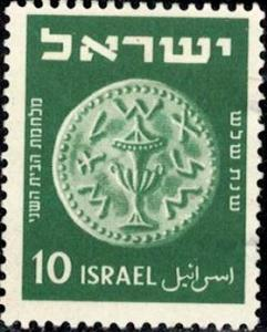 Ancient Coin, Israel stamp SC#19 mint