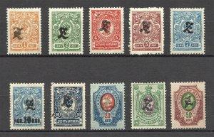 1919 Russia Armenia Civil War, Perf, Type- 2, Black Overprints,VF MLH, (LTSK)