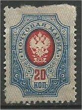 RUSSIA, 1904, MH 20k, Imperial Eagle. Scott 63 Vertical no gum