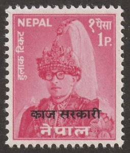 Nepal stamp, Scott# O12, mint never hinged, #O-12
