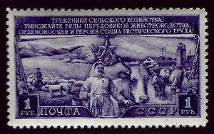 Russia SC#1409 MNH VF...Worth a Close Look!