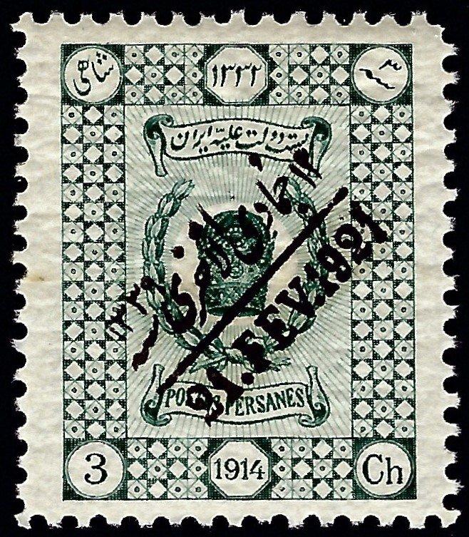 Persian Iran SC#635 Mint F-VF...Worth a Close look!!