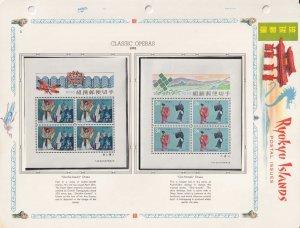 RYUKYU ISLANDS 195a - 199a SOUVENIR SHEETS ON PAGE  MINT NEVER HINGED OG ** W948