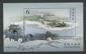 China -Scott 3770-Bejing Hangzhou -2009-18-MNH-1 X Souvenir Sheet of 1 Stamps
