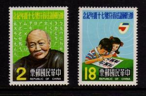 Taiwan Stamp Sc 2361-2362 Maindaim phonetic symbols MNH
