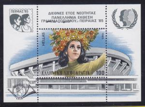 Greece MNH S/S 1540 Stadium Of Peace & Friendship Athens 1985