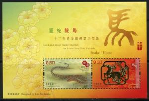 HONG KONG SCOTT#1616 SNAKE HORSE GOLD/SILVER SOUVENIR SHEET LOT OF 10  MINT NH