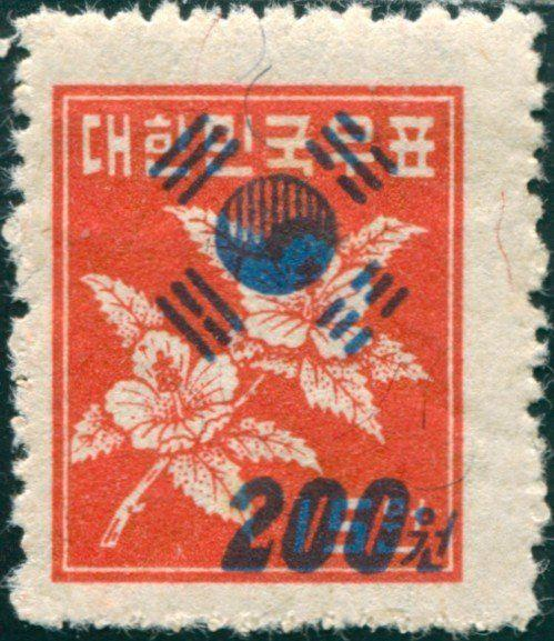 Korea South 1951 SG146 200w on 15w scarlet Hibiscus MLH
