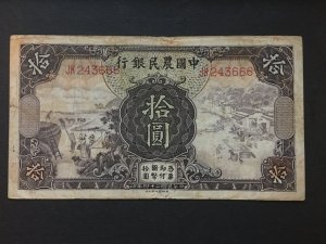 China banknote,  Genuine,  List 1860