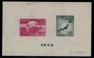 Japan #475a* CV $4.75