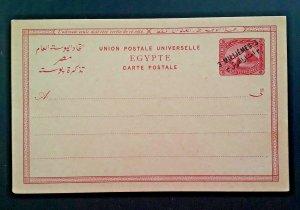 Egypt Postal Stationery Overprint