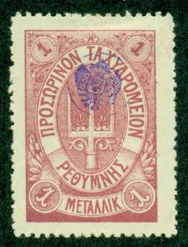 Crete 26 Mint H Scott 16500 No Gum Hipstamp
