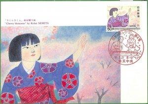 90245 - JAPAN - Postal History - MAXIMUM CARD  - ART  music CHERRY BLOSSOM