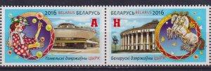 Belarus 2016 Belarusian circus  (MNH)  - Circus