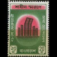 BANGLADESH 1972 - Scott# 32 Monument Set of 1 NH