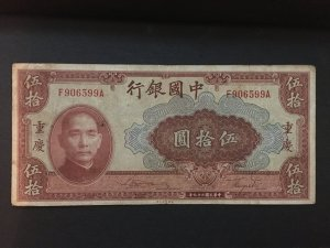 China banknote,  Genuine,  List 1855