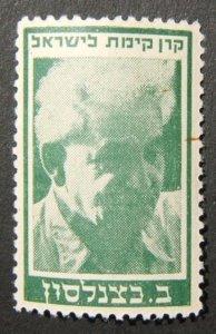 JNF/Jewish National Fund/KKL LOW SET lt green/yellow 1944 Katzenelson MNH stamp