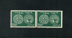 Israel Scott #7 1948 Doar Ivri High Value 250p Double Perforated Between MNH!!