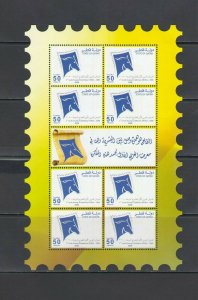 QATAR: Sc. 1034,a / **STAMP EXHIBITION **/ Sheet of 8 & SS / MNH-Check 2 Images