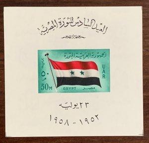 Egypt 1958 Revolution 6th Anniversary MS, MNH. Scott 452, CV $16.00