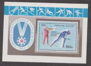 Russia 5022 MNH National Athletic Meet Souvenir Sheet