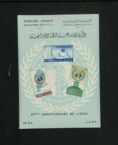 Lebanon C308a UN 15th Anniv. (1960) SS. Cat.270.00 (30 x 9.00). Wholesale