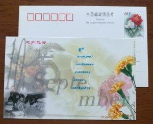 Yellow carnation flower,yellow rose,CN99 jiangxi post Teacher's Day greeting PSC