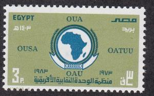Egypt # 1216, African Trade Union, NH