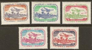 Saudi Arabia 1963 Dhahran Airport Scott 277-81 MLH