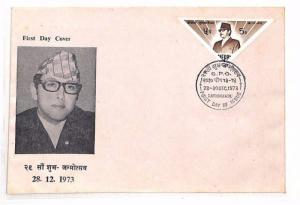NEPAL First Day Cover BF212