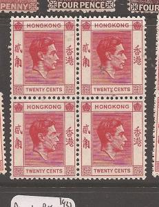 Hong Kong SG 148a MNH block of 4 (2can)